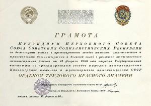 Грамота о награждении орденом Трудового Красного Знамени