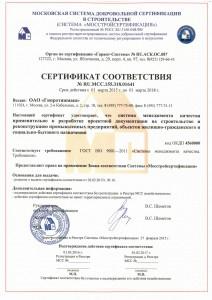 Сертификат СМК Мосстройсерт