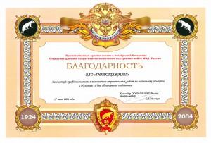 Благодарность ОДОН ВВ МВД России
