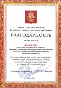 Благодарность Правительства Москвы