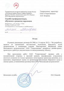 """Отзыв ГУП """"Московский метрополитен"""""""