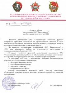 Отзыв МВД России