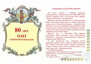 Поздравление от ГК ВВ МВД