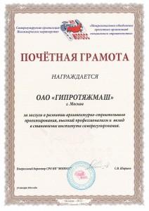 Почетная грамота МОПОСС