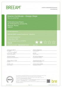 Сертификат BREEAM