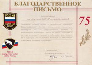 Благодарственное письмо ОДОН ВВ МВД России