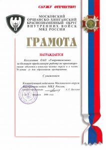 Грамота МВД России