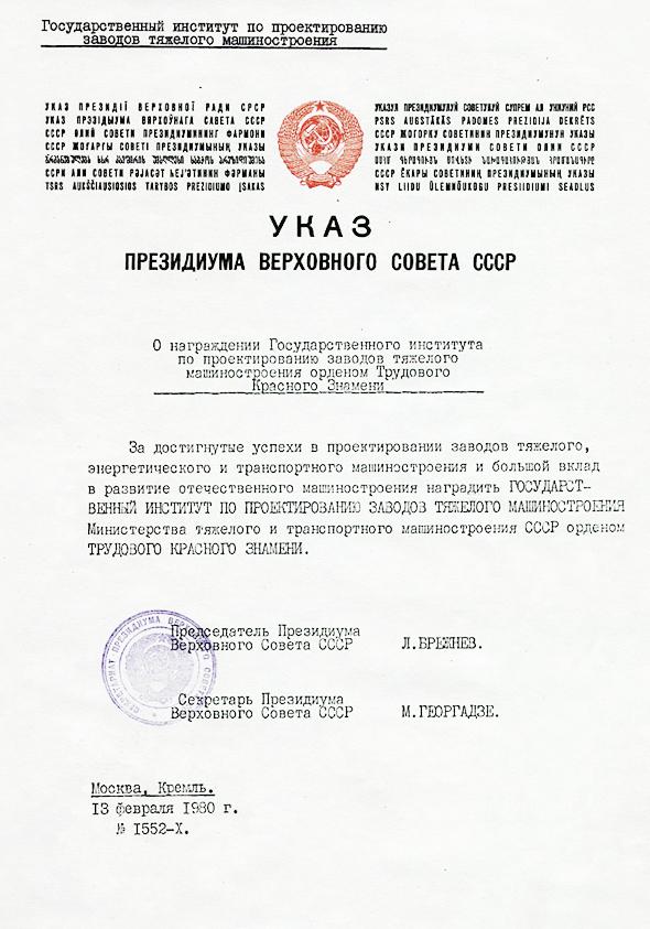 Указ о награждении орденом Трудового Красного Знамени