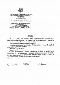 """Отзыв ОАО """"РЖД"""" Тамбовский вагоноремонтный завод"""