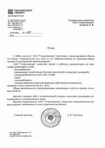 """Отзыв АО """"Росжелдорпроект"""""""