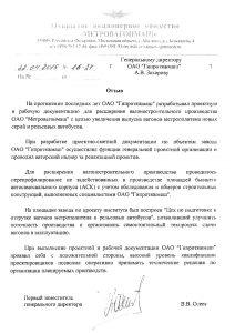 """Отзыв ОАО """"Метровагонмаш"""""""