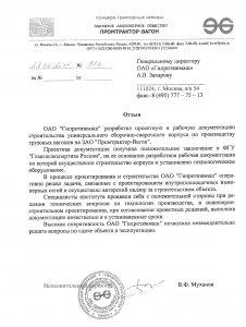 "Отзыв ЗАО ""Промтрактор-Вагон"""