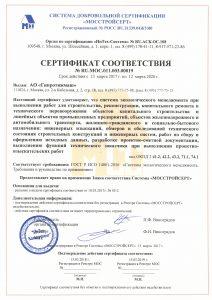 Сертификат ЭМ Мосстройсерт
