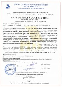 Сертификат МБТ и ОЗ Мосстройсерт