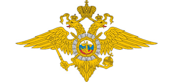 The Ministry of Interior of the Russian Federation