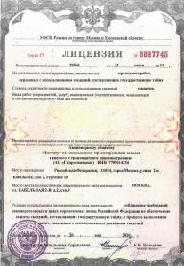 Лицензия ФСБ УФСБ России по Москве и МО