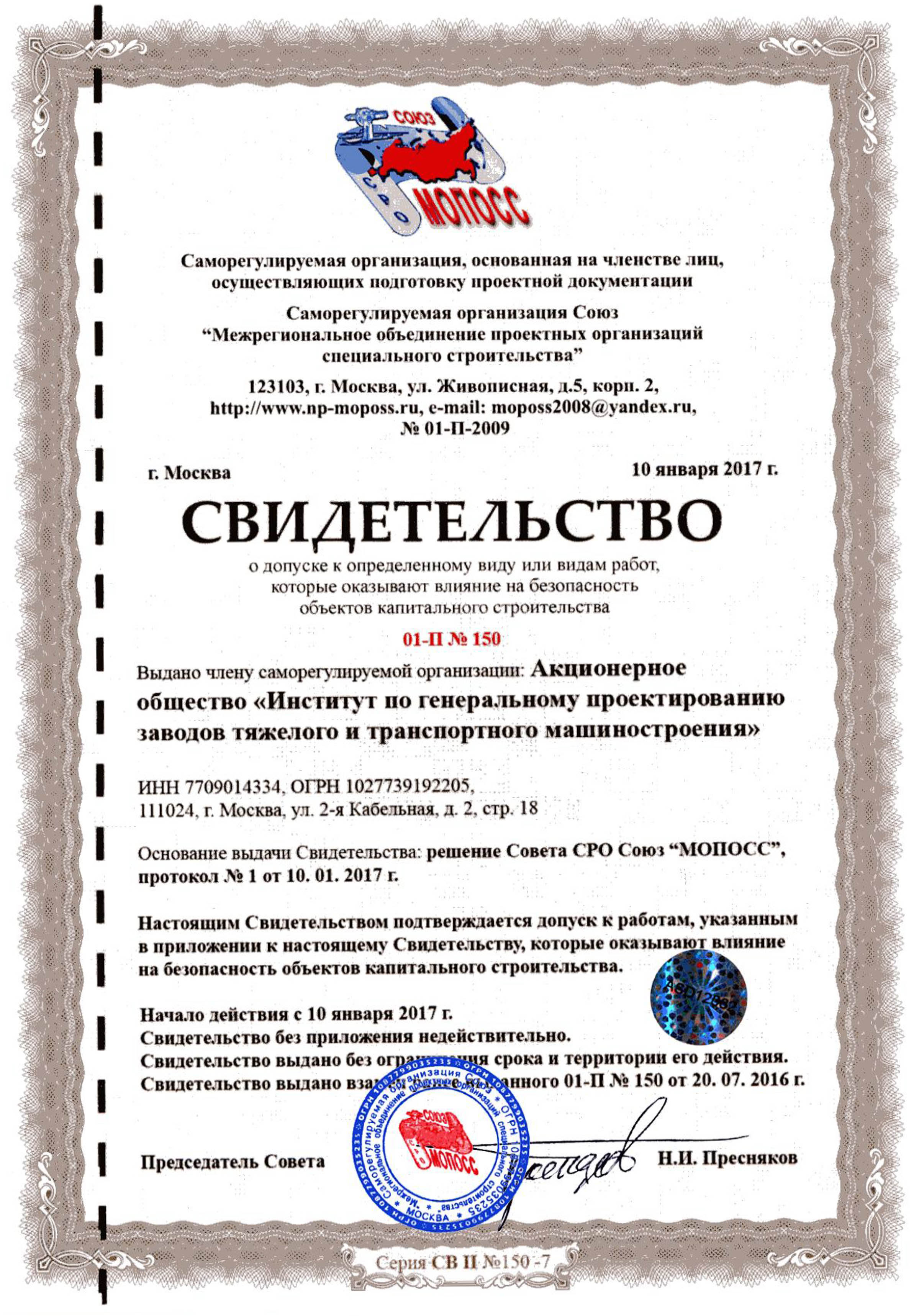Свидетельство МОПОСС