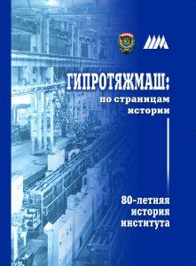 Гипротяжмаш: по страницам истории. 80-летняя история института